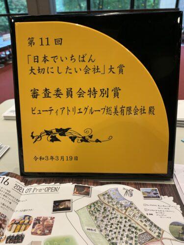 日本でいちばん大切に